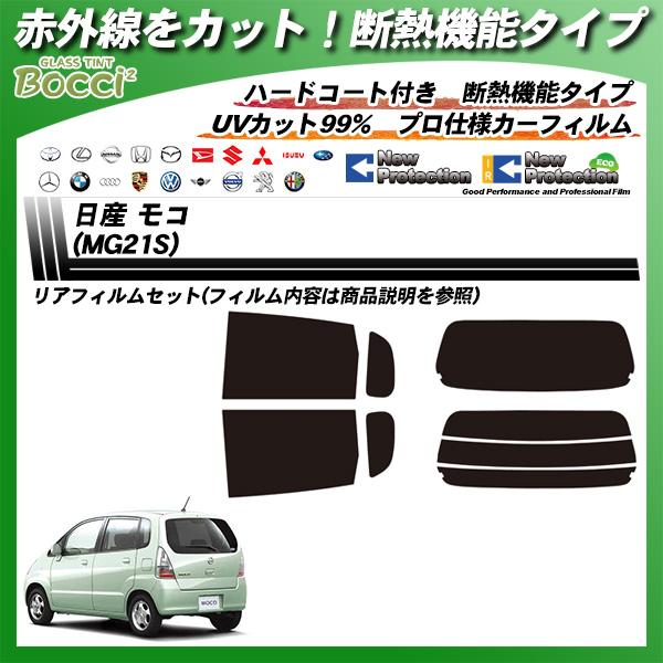 日産 モコ (MG21S) IRニュープロテクション カーフィルム カット済み UVカット リアセット スモークの詳細を見る