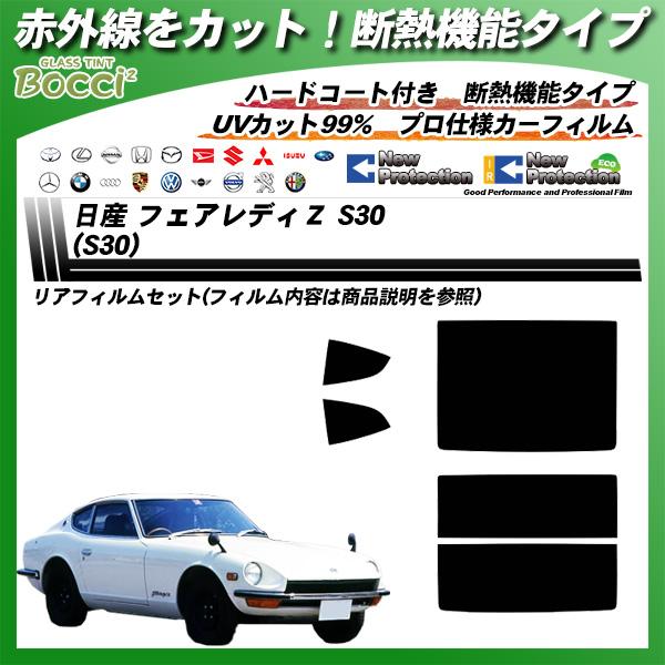 日産 フェアレディZ S30 (S30) IRニュープロテクション カーフィルム カット済み UVカット リアセット スモークの詳細を見る
