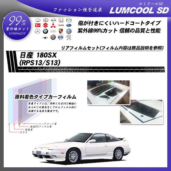 日産 180SX (RPS13/S13) ルミクールSD カーフィルム カット済み UVカット リアセット スモークの詳細を見る