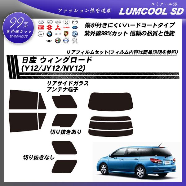 日産 ウィングロード (Y12/JY12/NY12) ルミクールSD カーフィルム カット済み UVカット リアセット スモークの詳細を見る