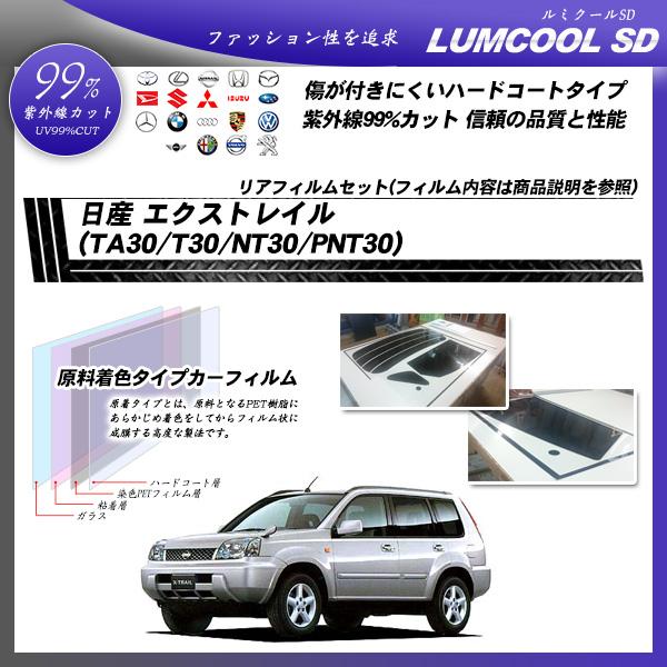 日産 エクストレイル (TA30/T30/NT30/PNT30) ルミクールSD カーフィルム カット済み UVカット リアセット スモークの詳細を見る