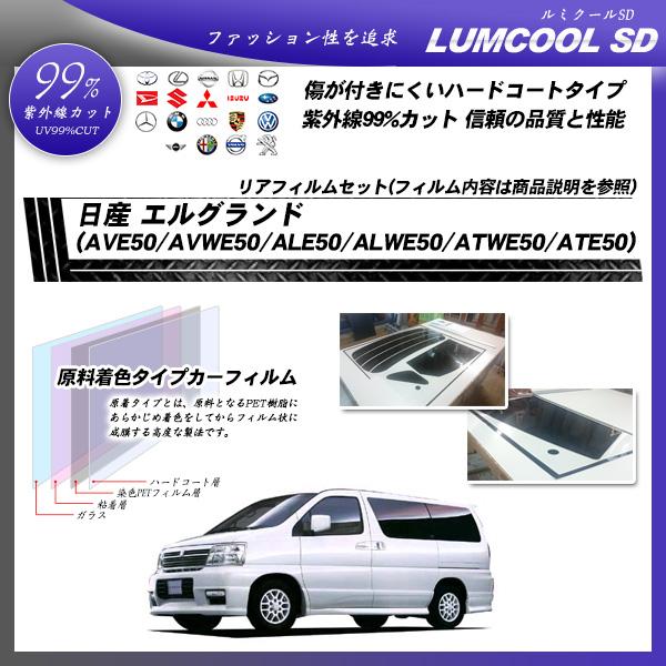 日産 エルグランド (AVE50/AVWE50/ALE50/ALWE50/ATWE50/ATE50) ルミクールSD カーフィルム カット済み UVカット リアセット スモークの詳細を見る