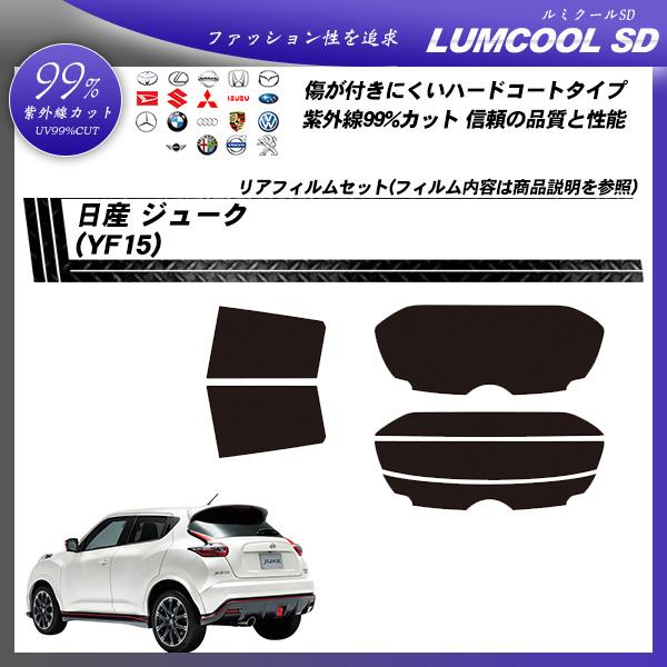 日産 ジューク (YF15) ルミクールSD カーフィルム カット済み UVカット リアセット スモークの詳細を見る