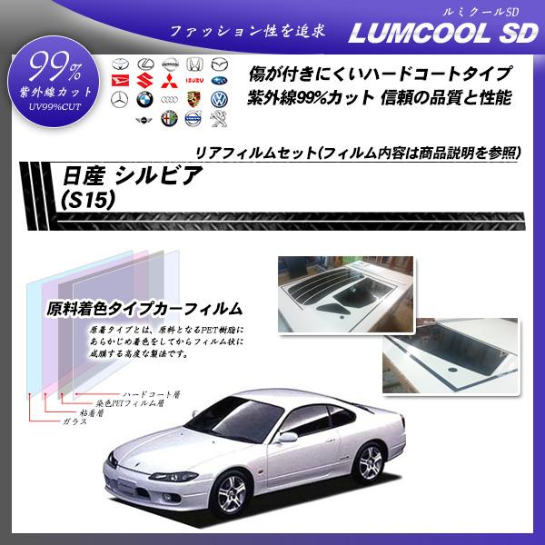 日産 シルビア (S15) ルミクールSD カーフィルム カット済み UVカット リアセット スモークの詳細を見る