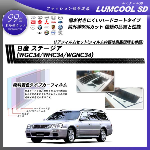 日産 ステージア (WGC34/WHC34/WGNC34) ルミクールSD カーフィルム カット済み UVカット リアセット スモークの詳細を見る