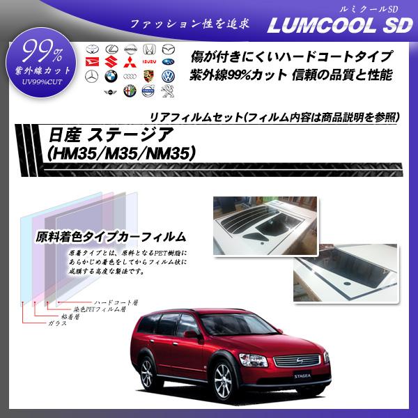 日産 ステージア (HM35/M35/NM35) ルミクールSD カーフィルム カット済み UVカット リアセット スモークの詳細を見る