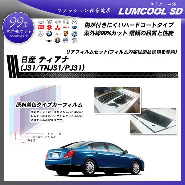 日産 ティアナ (J31/TNJ31/PJ31) ルミクールSD カーフィルム カット済み UVカット リアセット スモークの詳細を見る