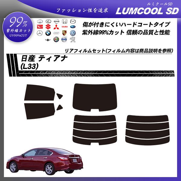 日産 ティアナ (L33) ルミクールSD カーフィルム カット済み UVカット リアセット スモークの詳細を見る