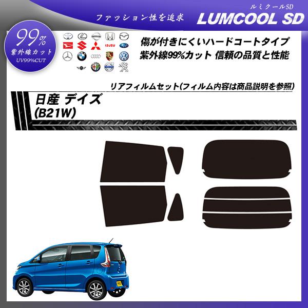 日産 デイズ (B21W) ルミクールSD カーフィルム カット済み UVカット リアセット スモークの詳細を見る