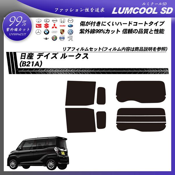日産 デイズ ルークス (B21A) ルミクールSD カーフィルム カット済み UVカット リアセット スモークの詳細を見る