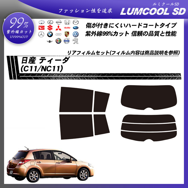日産 ティーダ (C11/NC11) ルミクールSD カーフィルム カット済み UVカット リアセット スモークの詳細を見る