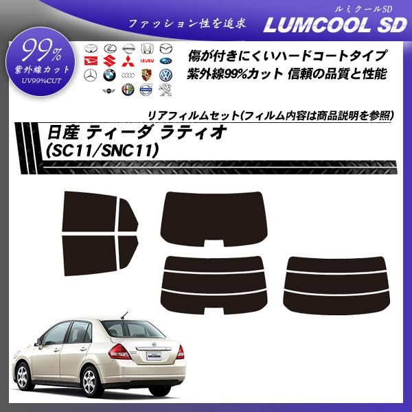 日産 ティーダ ラティオ (SC11/SNC11) ルミクールSD カーフィルム カット済み UVカット リアセット スモークの詳細を見る