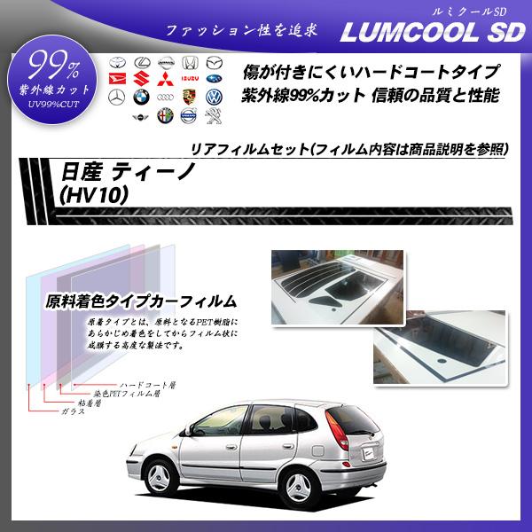 日産 ティーノ (HV10) ルミクールSD カーフィルム カット済み UVカット リアセット スモークの詳細を見る