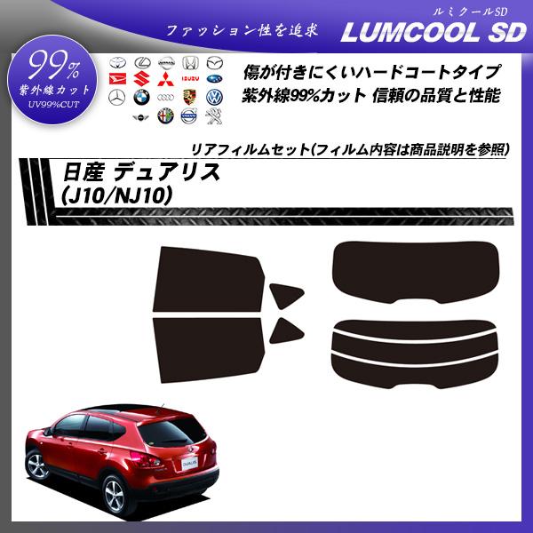 日産 デュアリス (J10/NJ10) ルミクールSD カーフィルム カット済み UVカット リアセット スモークの詳細を見る