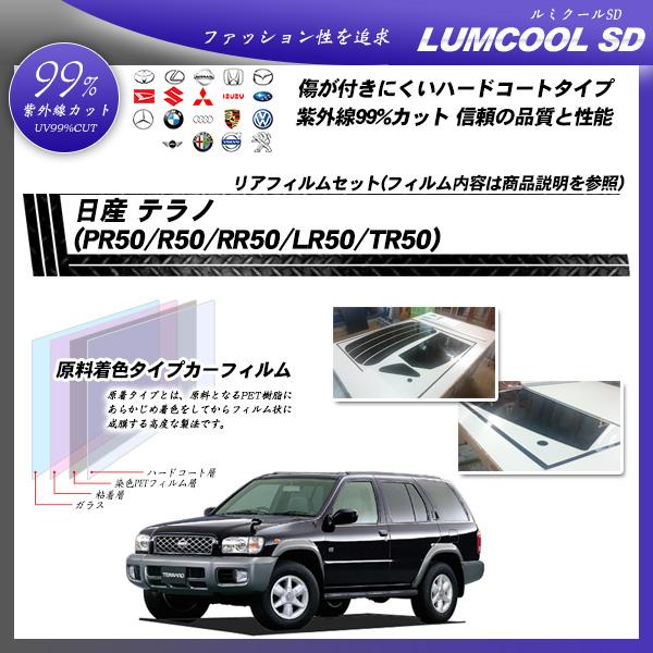 日産 テラノ (PR50/R50/RR50/LR50/TR50) ルミクールSD カーフィルム カット済み UVカット リアセット スモークの詳細を見る