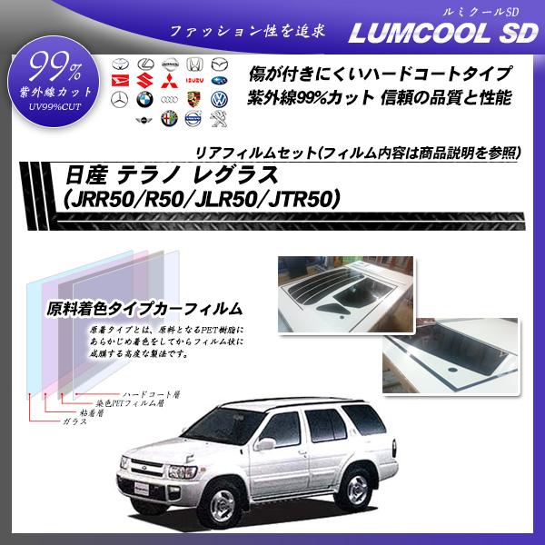 日産 テラノ レグラス (JRR50/R50/JLR50/JTR50) ルミクールSD カーフィルム カット済み UVカット リアセット スモークの詳細を見る