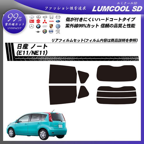 日産 ノート (E11/NE11) ルミクールSD カーフィルム カット済み UVカット リアセット スモークの詳細を見る