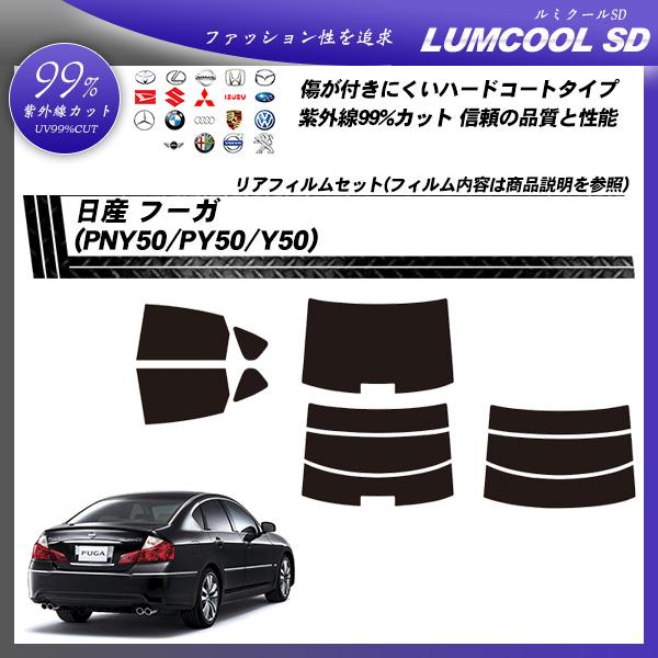 日産 フーガ (PNY50/PY50/Y50) ルミクールSD カーフィルム カット済み UVカット リアセット スモークの詳細を見る