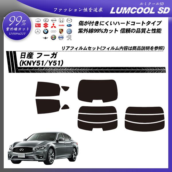 日産 フーガ (KNY51/Y51) ルミクールSD カーフィルム カット済み UVカット リアセット スモークの詳細を見る