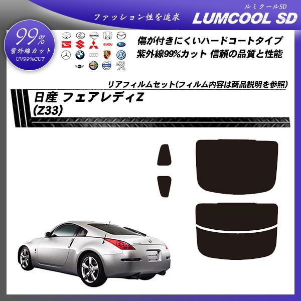 日産 フェアレディZ (Z33) ルミクールSD カーフィルム カット済み UVカット リアセット スモークの詳細を見る
