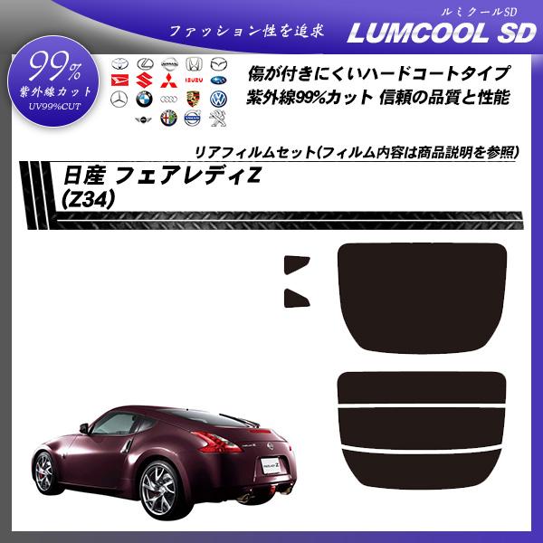 日産 フェアレディZ (Z34) ルミクールSD カーフィルム カット済み UVカット リアセット スモークの詳細を見る