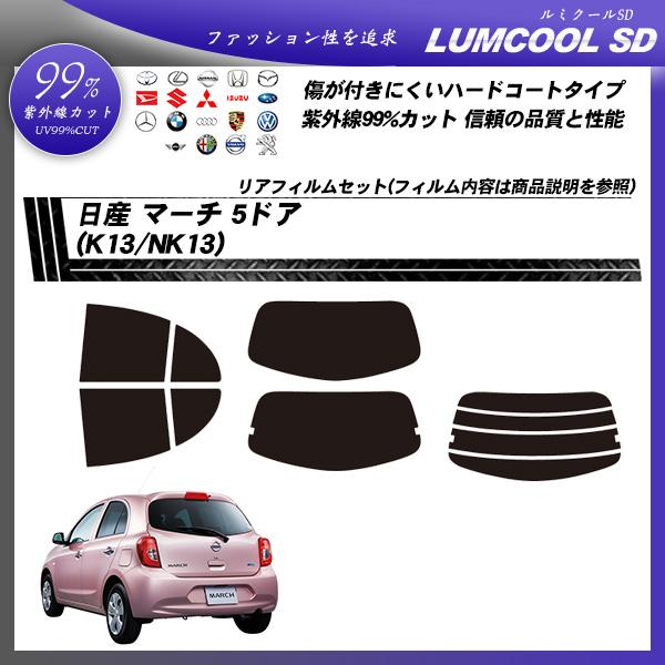 日産 マーチ 5ドア (K13/NK13) ルミクールSD カーフィルム カット済み UVカット リアセット スモークの詳細を見る