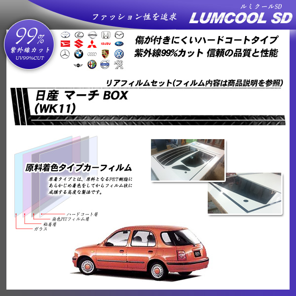 日産 マーチ BOX (WK11) ルミクールSD カーフィルム カット済み UVカット リアセット スモークの詳細を見る