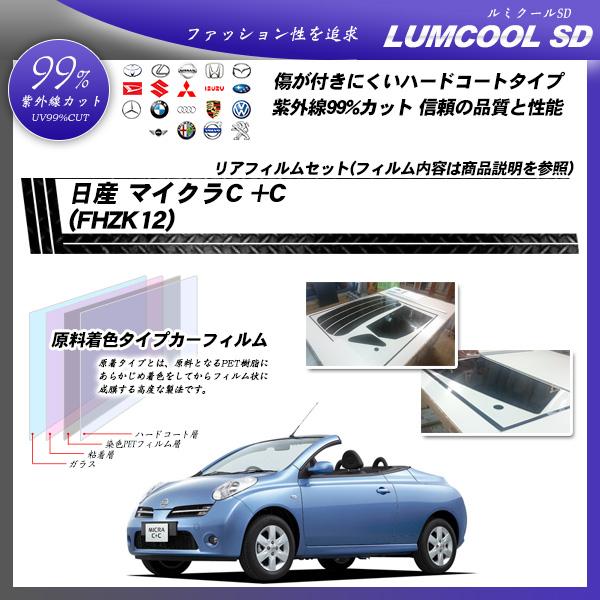 日産 マイクラCプラスC (FHZK12) ルミクールSD カーフィルム カット済み UVカット リアセット スモークの詳細を見る