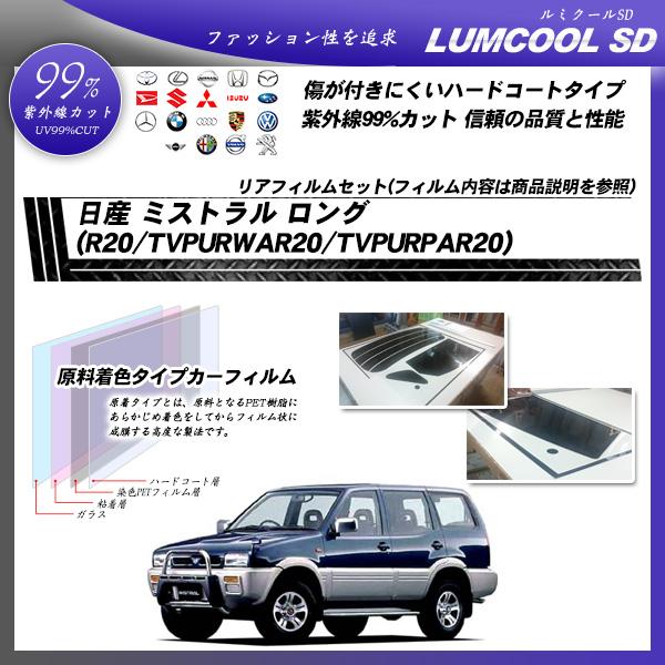 日産 ミストラル ロング (R20/TVPURWAR20/TVPURPAR20) ルミクールSD カーフィルム カット済み UVカット リアセット スモークの詳細を見る