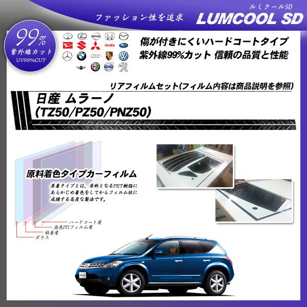 日産 ムラーノ (TZ50/RZ50/PNZ50) ルミクールSD カーフィルム カット済み UVカット リアセット スモークの詳細を見る
