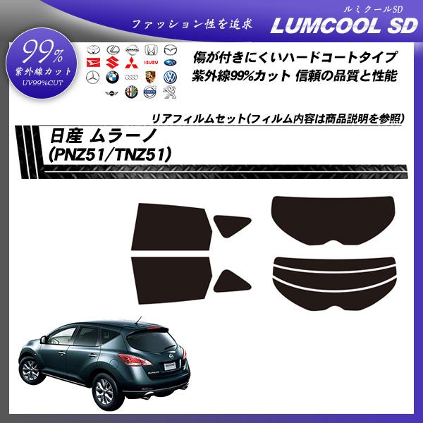 日産 ムラーノ (PNZ51/TNZ51) ルミクールSD カーフィルム カット済み UVカット リアセット スモークの詳細を見る