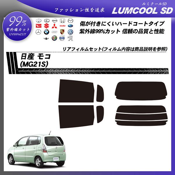 日産 モコ (MG21S) ルミクールSD カーフィルム カット済み UVカット リアセット スモークの詳細を見る