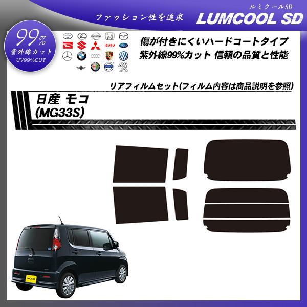 日産 モコ (MG33S) ルミクールSD カーフィルム カット済み UVカット リアセット スモークの詳細を見る