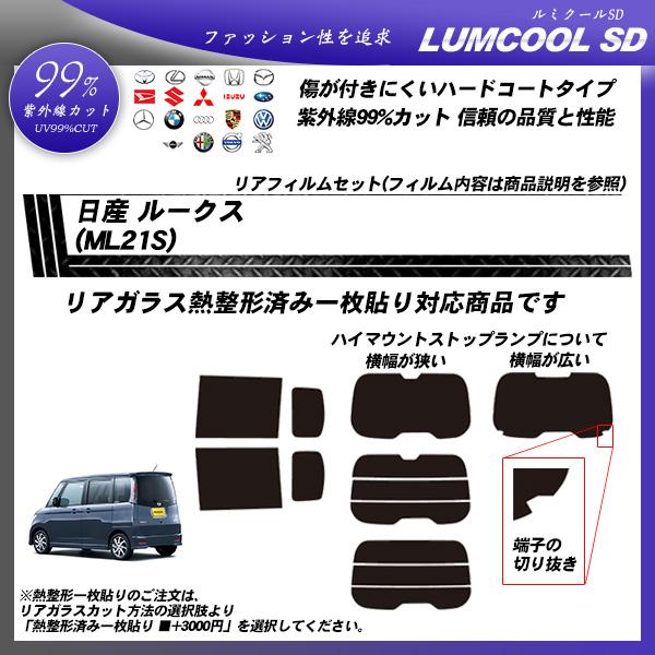 日産 ルークス (ML21S) ルミクールSD 熱整形済み一枚貼りあり カーフィルム カット済み UVカット リアセット スモークの詳細を見る
