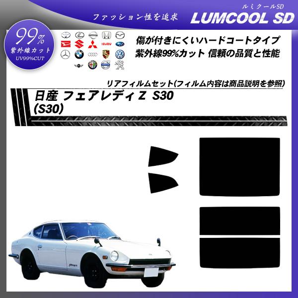 日産 フェアレディZ S30 (S30) ルミクールSD カーフィルム カット済み UVカット リアセット スモークの詳細を見る