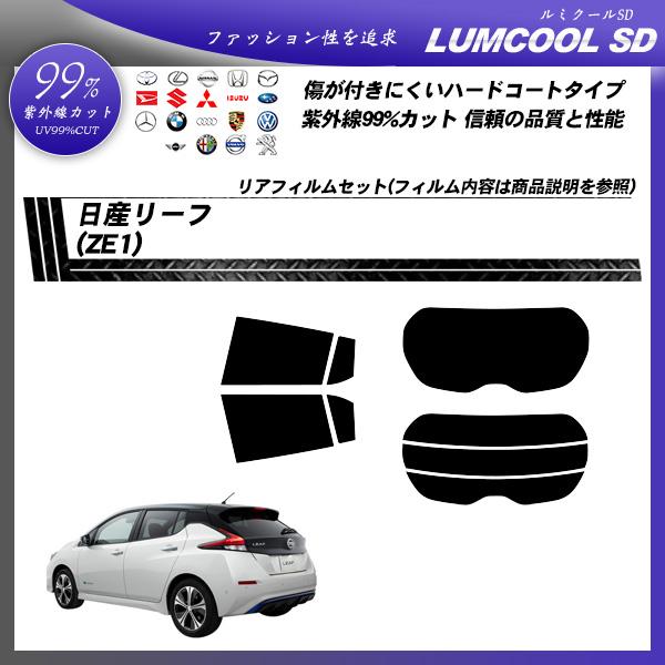 日産 リーフ (ZE1) ルミクールSD カーフィルム カット済み UVカット リアセット スモークの詳細を見る