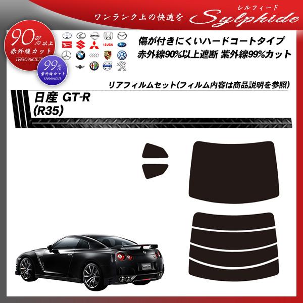 日産 GT-R (R35) シルフィード カーフィルム カット済み UVカット リアセット スモークの詳細を見る