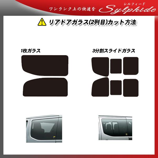日産 NV350 キャラバン スーパーロング 5ドア (CS4E26/CW4E26) シルフィード 熱整形済み一枚貼りあり カット済みカーフィルム リアセット