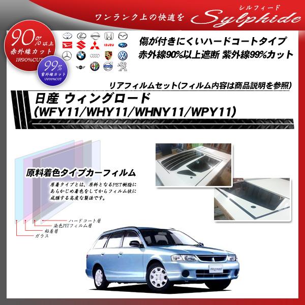 日産 ウィングロード (WFY11/WHY11/WHNY11/WPY11) シルフィード カーフィルム カット済み UVカット リアセット スモークの詳細を見る