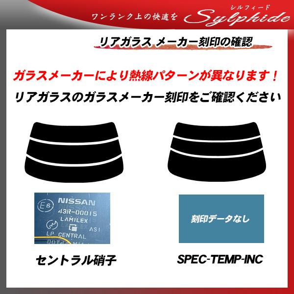 日産 グロリア (PY33/Y33/HY33/MY33/ENY33/HBY33/UY33) シルフィード カット済みカーフィルム リアセット
