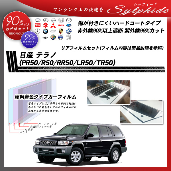 日産 テラノ (PR50/R50/RR50/LR50/TR50) シルフィード カーフィルム カット済み UVカット リアセット スモークの詳細を見る