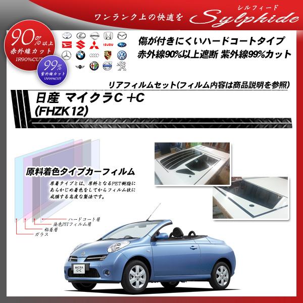 日産 マイクラCプラスC (FHZK12) シルフィード カーフィルム カット済み UVカット リアセット スモークの詳細を見る