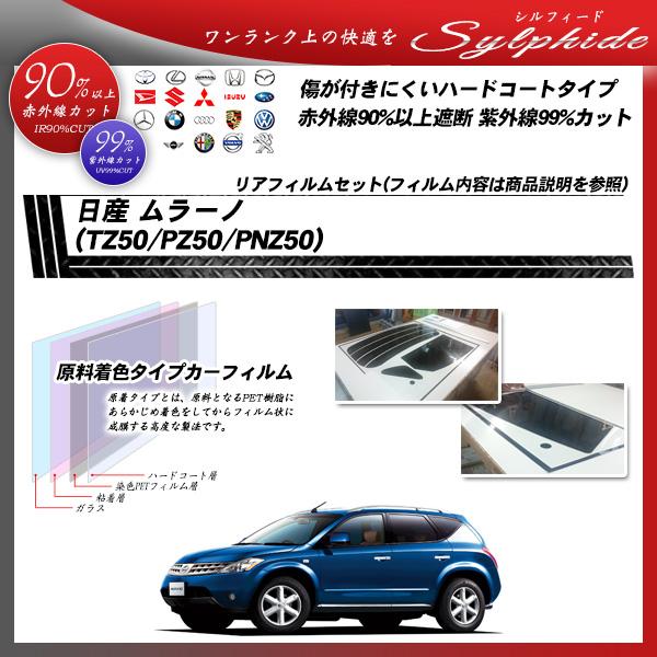 日産 ムラーノ (TZ50/PZ50/PNZ50) シルフィード カーフィルム カット済み UVカット リアセット スモークの詳細を見る