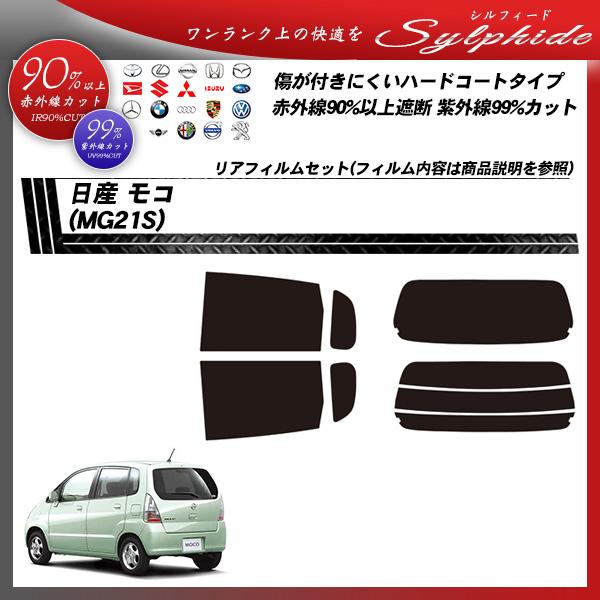 日産 モコ (MG21S) シルフィード カーフィルム カット済み UVカット リアセット スモークの詳細を見る