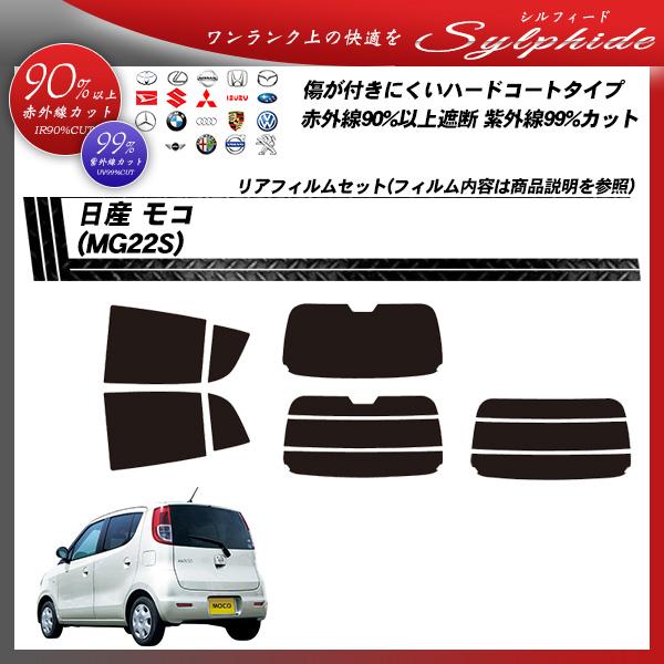 日産 モコ (MG22S) シルフィード カーフィルム カット済み UVカット リアセット スモークの詳細を見る