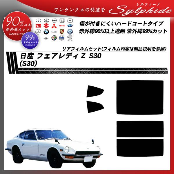 日産 フェアレディZ S30 (S30) シルフィード カーフィルム カット済み UVカット リアセット スモークの詳細を見る