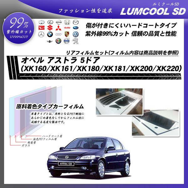 オペル アストラ 5ドア (XK160/XK161/XK180/XK181/XK200/XK220) ルミクールSD カーフィルム カット済み UVカット リアセット スモークの詳細を見る