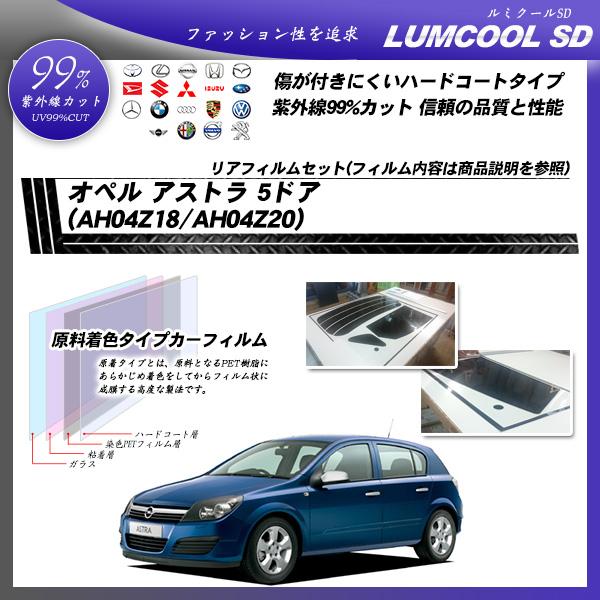 オペル アストラ 5ドア (AH04Z18/AH04Z20) ルミクールSD カーフィルム カット済み UVカット リアセット スモークの詳細を見る