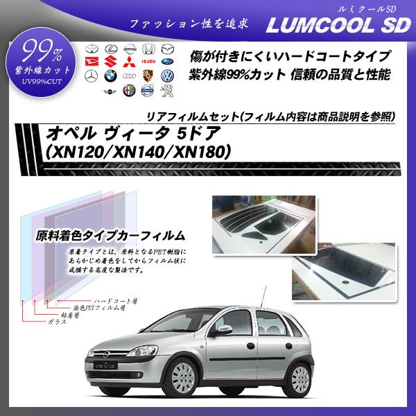 オペル ヴィータ 5ドア (XN120/XN140/XN180) ルミクールSD カーフィルム カット済み UVカット リアセット スモークの詳細を見る