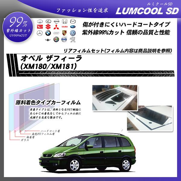 オペル ザフィーラ (XM180/XM181) ルミクールSD カーフィルム カット済み UVカット リアセット スモークの詳細を見る